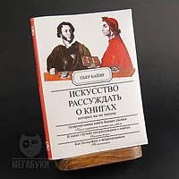 """""""Рассуждать о книгах"""", блокнот с кожаной обложкой"""