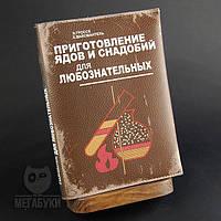 """""""Яды и снадобья"""", блокнот с кожаной обложкой"""