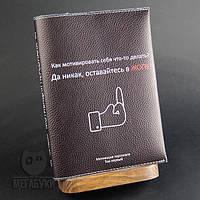 """""""Мотивация"""", блокнот с кожаной обложкой"""