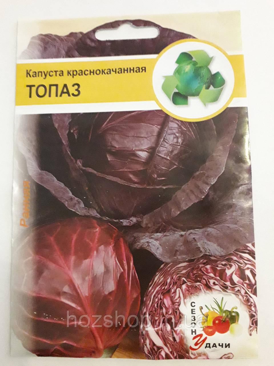 Капуста краснокочанная Топаз ранняя 3 г (минимальный заказ 10 пачек)