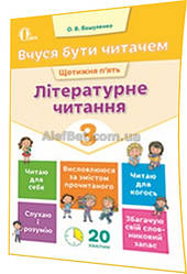 3 клас / Літературне читання. Вчуся бути читачем / Вашуленко / Освіта
