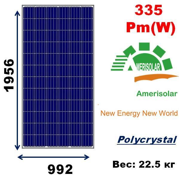 Cолнечная батарея, мощность-335Pm(W),AmeriSolar,AS-6P-335W