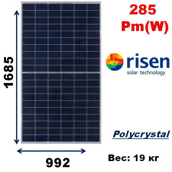 Cолнечная батарея, мощность-285Pm(W),RISEN ,RSM120-6-285P Half-cell