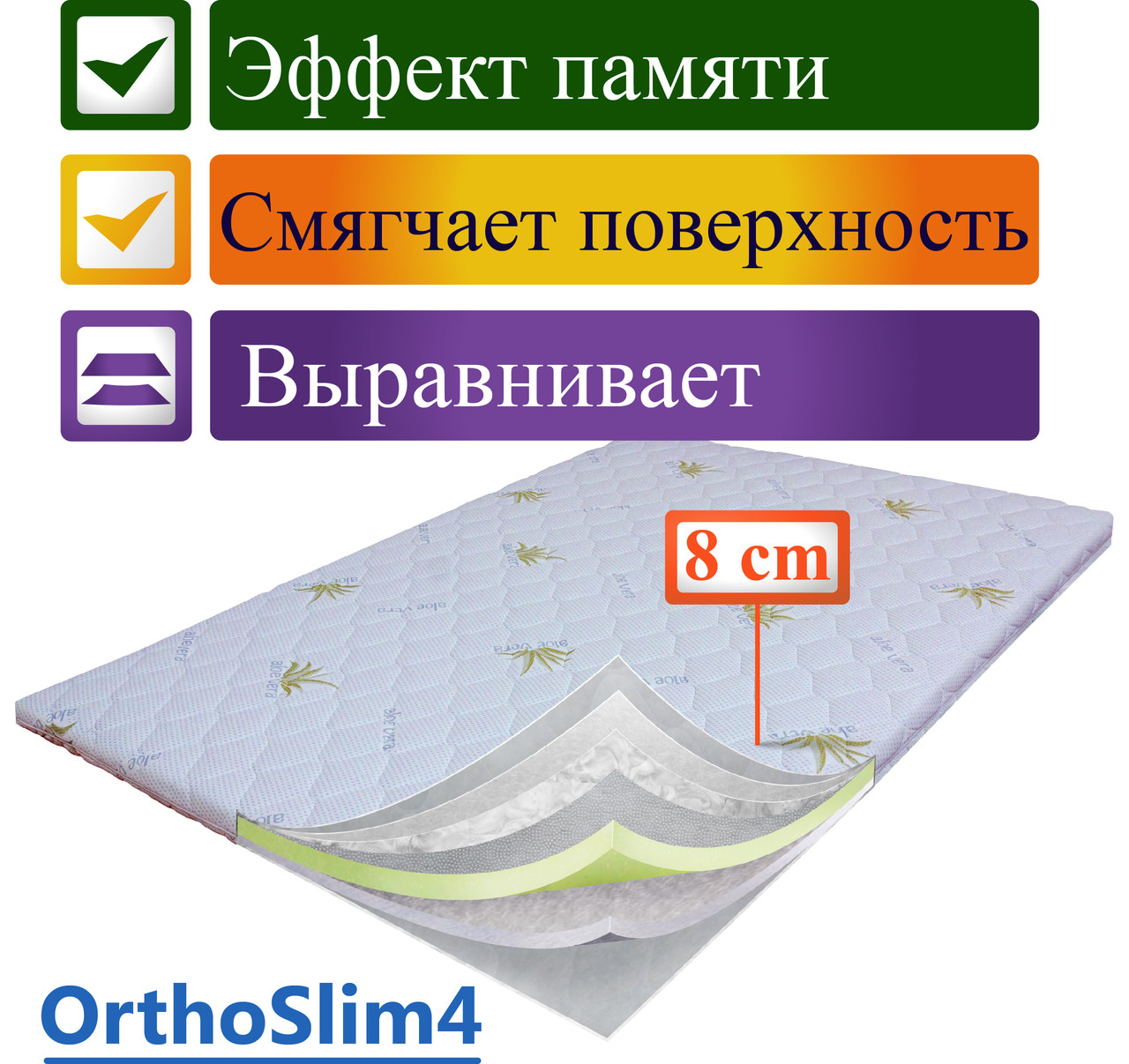 Тонкий ортопедический матрас (наматрасник, футон, топер) OrthoSlim4. Высота 8 см.