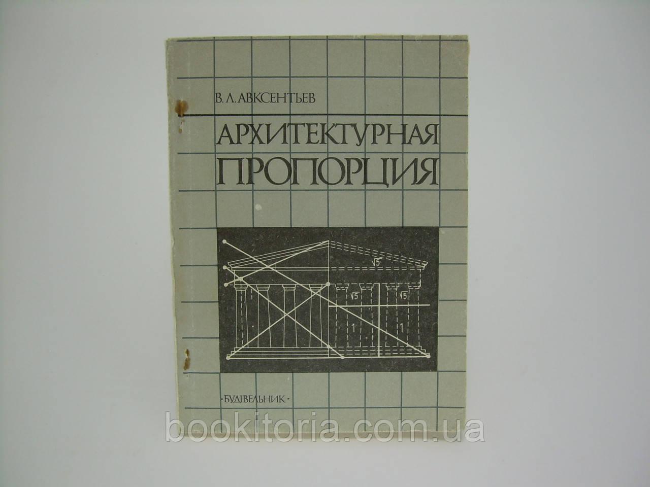 Авксентьев В.Л. Архитектурная пропорция (б/у).
