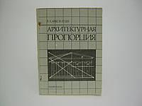Авксентьев В.Л. Архитектурная пропорция (б/у)., фото 1