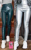 Лосины женские стильные из эко кожи высокая посадка разные цвета Lm93