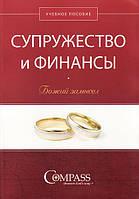 Подружжя і фінанси: Божий задум. Навчальний посібник