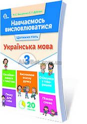 3 клас / Українська мова. Навчаємось висловлюватися / Вашуленко / Освіта