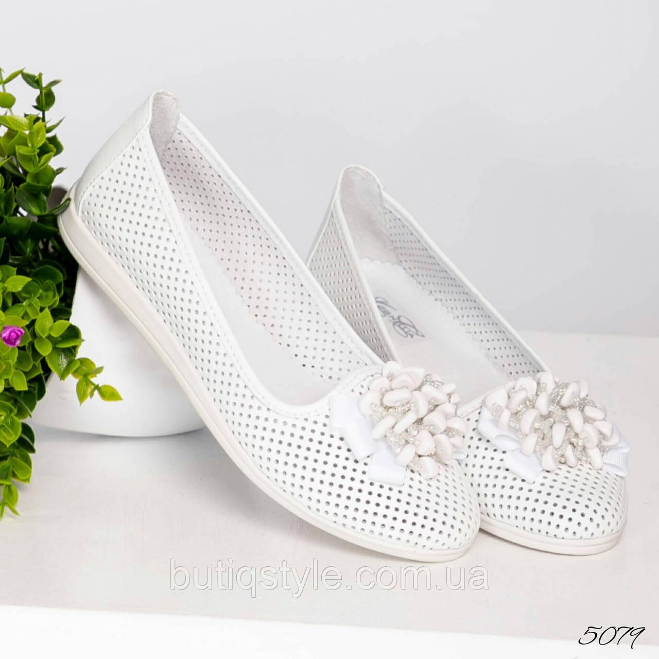 Белые мягкие женские балетки  с декором натуральная кожа с перфорацией
