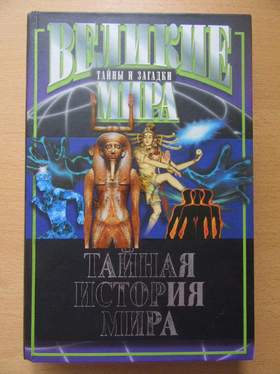 Бурлешин М. І., Демкин С. В., Потапов Ст. Ст. Таємна історія світу