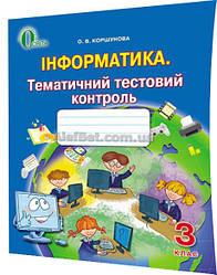 3 клас / Інформатика. Тематичний тестовий контроль / Коршунова / Освіта