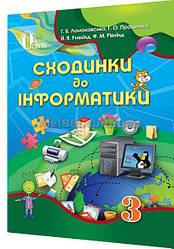 3 клас / Інформатика. Підручник / Ломаковська / Освіта