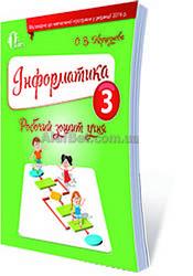 3 клас / Інформатика. Робочий зошит учня / Коршунова / Освіта