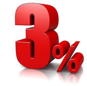 Додаткова знижка 3%