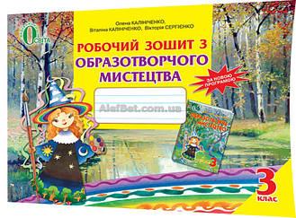 3 клас / Образотворче мистецтво. Робочий зошит-альбом / Калініченко, Сергієнко / Освіта