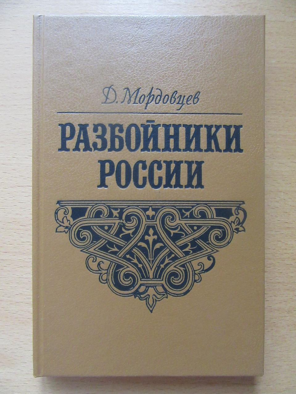 Д. Мордовець. Розбійники Росії. Репринтне видання