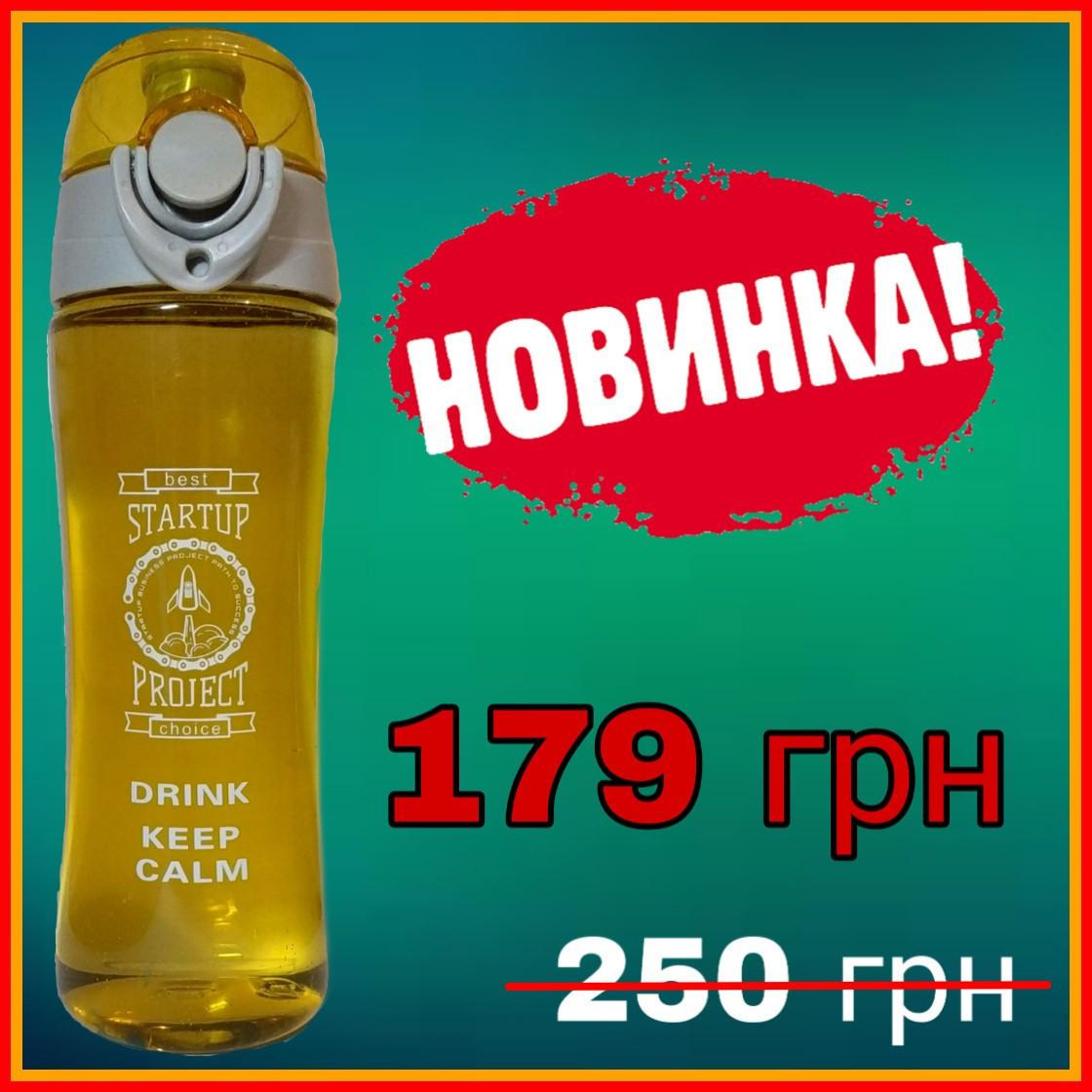 Новинка! Бутылка для воды 500ml Startap с ремешком. ОРИГИНАЛ