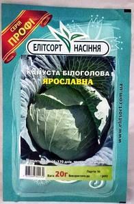 Капуста Ярославна 20г (Елітсорт)