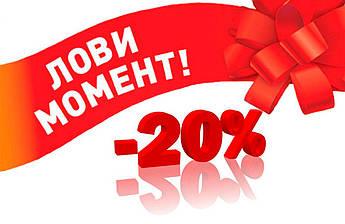 Дополнительная скидка на товар 20%