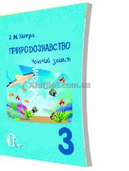 3 клас / Природознавство. Робочий зошит до підручника Грущинська / Хитра / Освіта