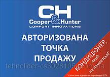 Кондиционер сплит-система COOPER&HUNTER CH-S12XN7 PRIMA PLUS, фото 3