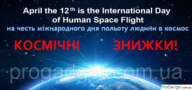 International Day of Human Space Flight 12 april