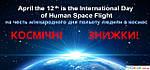 International Day of Human Space Flight 12 april