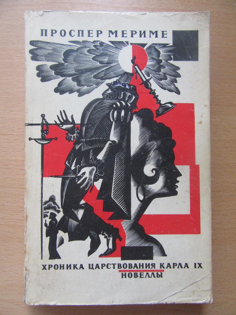 Проспер Мериме. Хроника царствования Карла IX. Новеллы