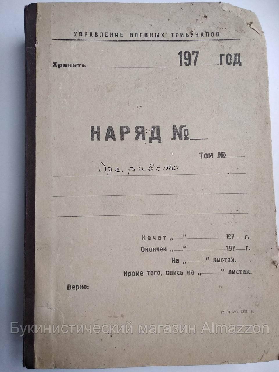 Военный трибунал Военная юстиция Организационная работа Приказы начальника управления. 70-е - 80-е годы