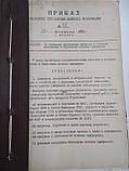 Военный трибунал Военная юстиция Организационная работа Приказы начальника управления. 70-е - 80-е годы, фото 2