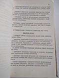 Военный трибунал Военная юстиция Организационная работа Приказы начальника управления. 70-е - 80-е годы, фото 3