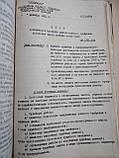 Военный трибунал Военная юстиция Организационная работа Приказы начальника управления. 70-е - 80-е годы, фото 8