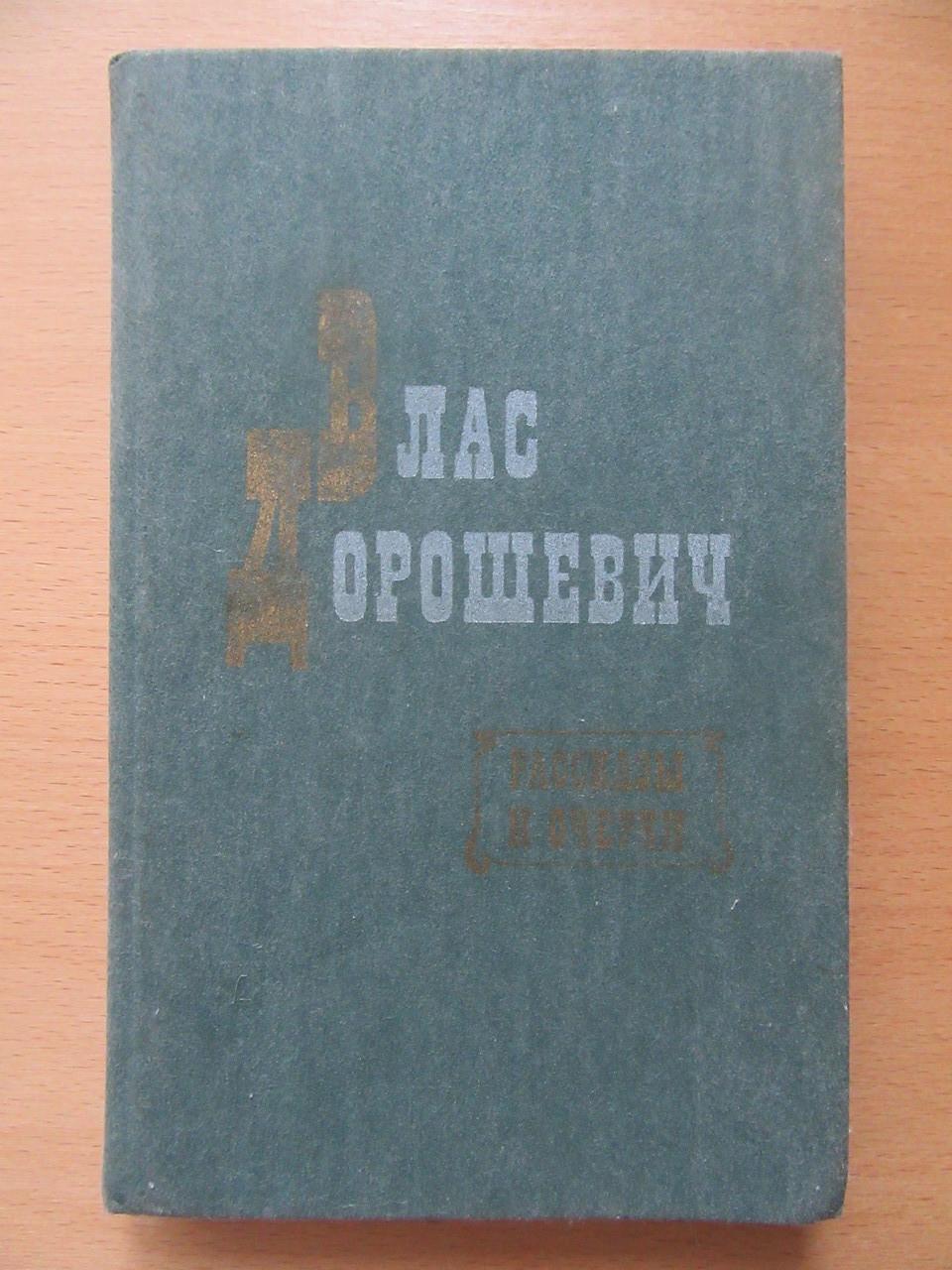 Влас Дорошевич. Рассказы и очерки