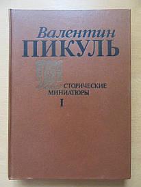 Валентин Пикуль. Исторические миниатюры