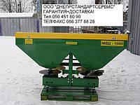Разбрасыватель минеральных удобрений МВД-900, МВД-1000. Запасные части.