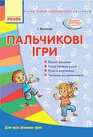 СУЧАСНА дошк. освіта: Пальчикові ігри. Для всіх вікових груп