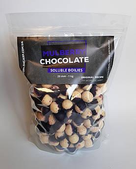 Бойлы пылящие Mulberry & Chocolate, 20 mm, 1 kg 1,0 кг, 20,0 мм