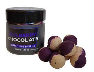 Бойлы вареные насадочные Mulberry & Chocolate 20,0 мм