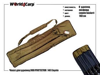 Чехол для удилищ World4Carp ROD PROTECTOR 140 Coyote