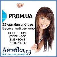 Прошел бесплатный семинар Prom.ua