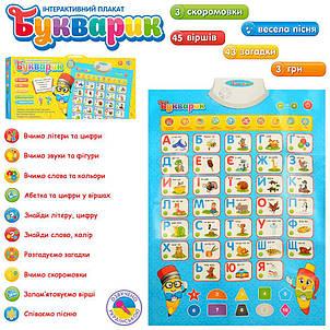 Плакат обучающий Limo Toy 7031 UA-CP, фото 2