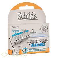 Сменные кассеты для бритья Schick Quattro Titanium 4 шт