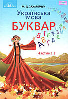 НУШ. Украинский язык. Букварь. Учебник 1 класс Часть 1 (Захарийчук)