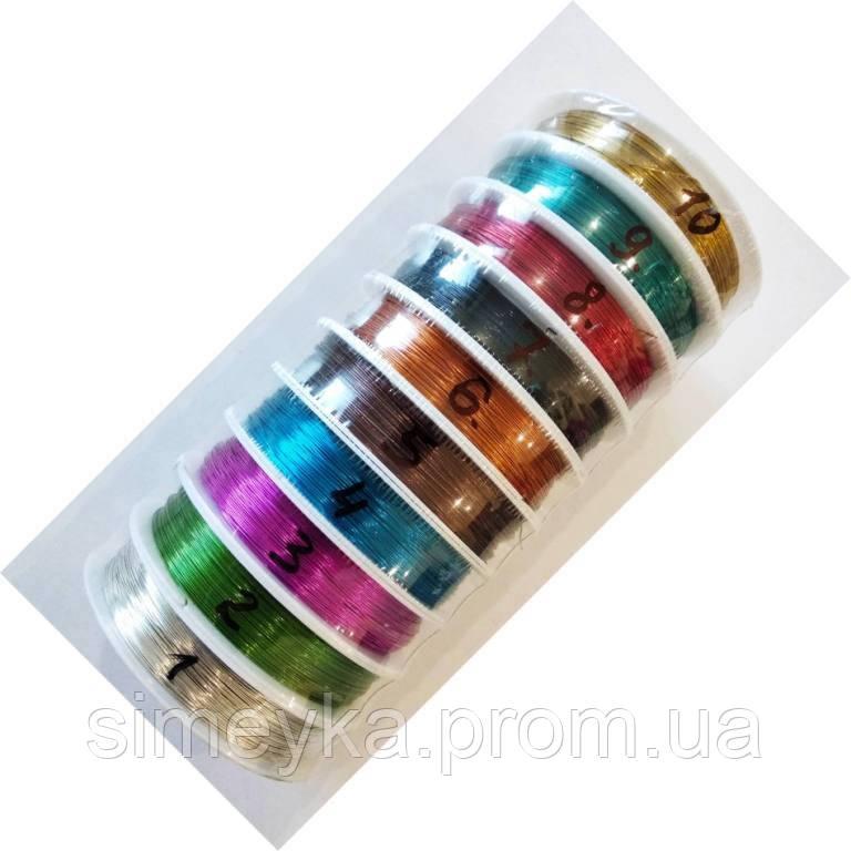 Проволока (дріт) для бісероплетіння та флористики 0,3 мм, 10 катушок по 23 м. Асорті кольорів