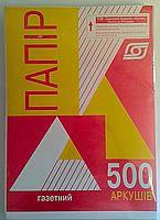 Бумага А4 500 л 48гр газетная 97-1Г
