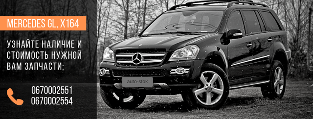 запчасти Mercedes-Benz Gl X164