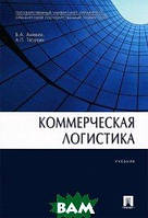 Б. А. Аникин, А. П. Тяпухин Коммерческая логистика. Учебник