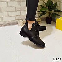 Ботиночки женские черные, стильные, удобные,  женская демисезонная обувь