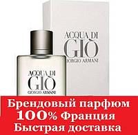Мужские духи Armani Acqua di Gio Men  Армани Аква Ди Джио  люкс версия
